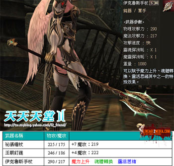 lineage 2 gracia download